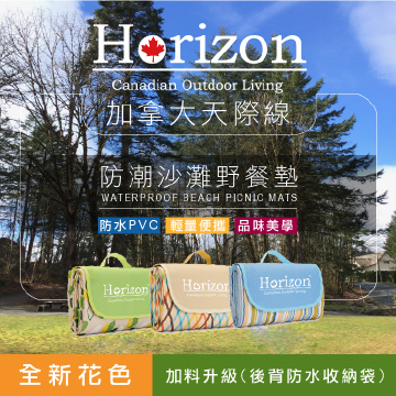 【Horizon 天際線】防潮沙灘野餐墊 (145x180cm)