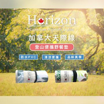 【Horizon 天際線】登山便攜防潮野餐墊 (100x145cm)