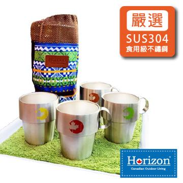 【Horizon 天際線】四季楓彩304不鏽鋼-野營咖啡杯四件組 (附收納袋)