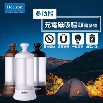 【Horizon 天際線】多功能磁吸驅蚊露營燈 (共三色)
