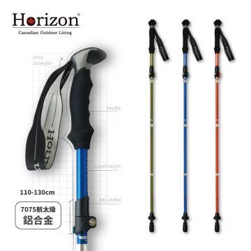 【Horizon 天際線】7075鋁合金摺疊登山杖 (共二色)