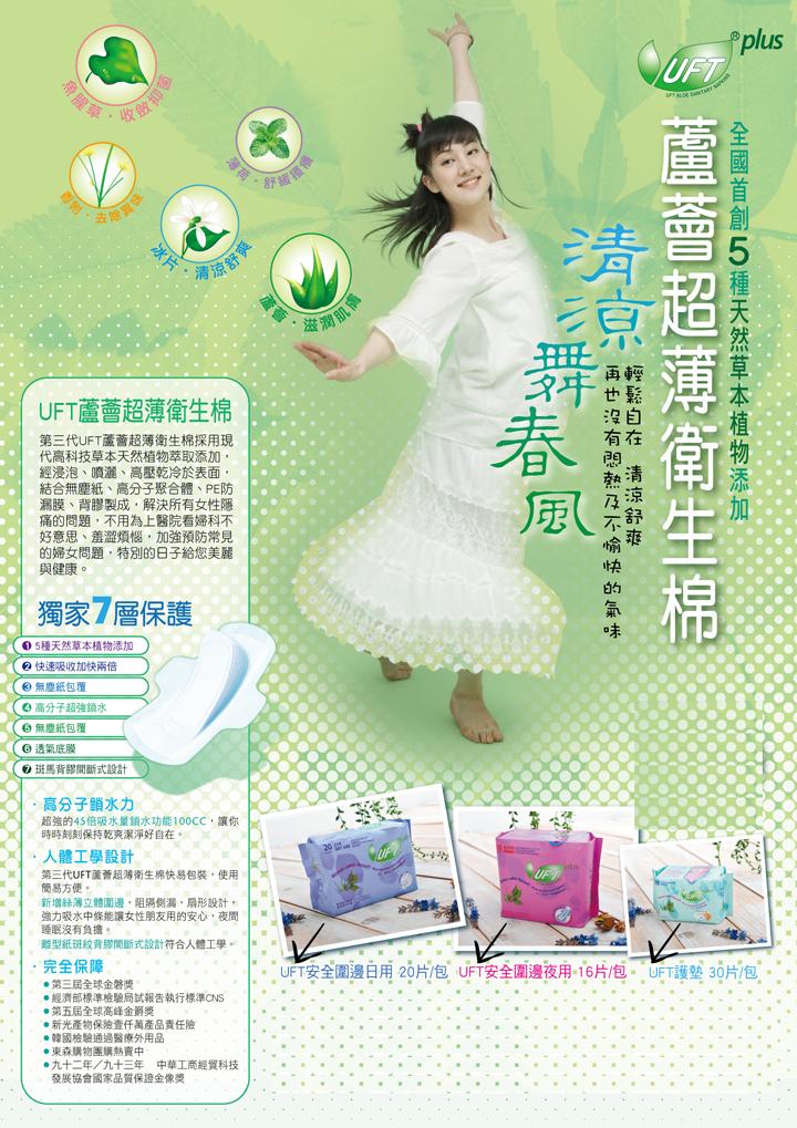 衛生棉推薦漢方衛生棉