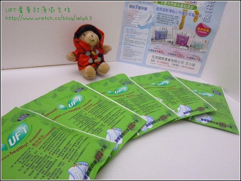衛生棉推薦UFT蘆薈草本漢方衛生棉,清新自在、清爽無比