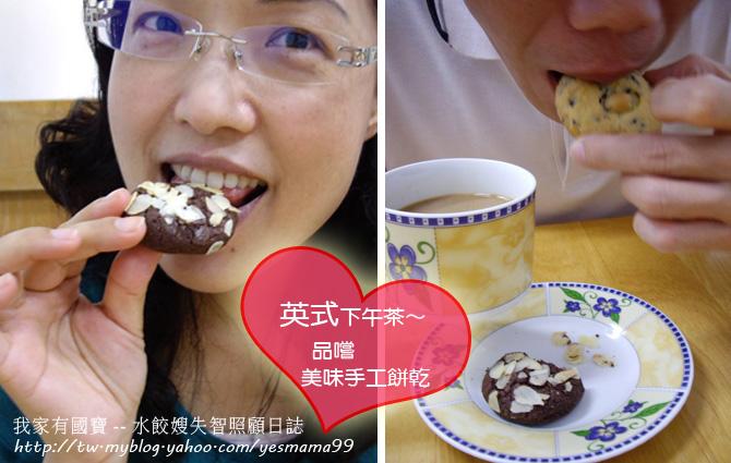 英式下午茶  品嚐   美味手工餅乾.jpg