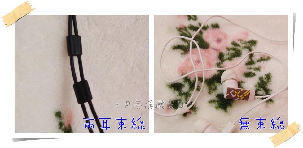 兩耳束線.jpg