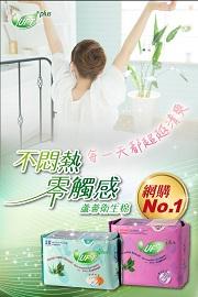 衛生棉推薦蘆薈草本漢方衛生棉 讓我舒適乾爽一夏