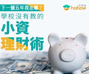 學生專屬投資理財課程