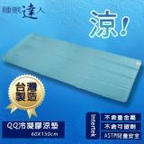 【睡眠達人irest】QQ冷凝膠涼墊特價組合1大+1枕墊(60*150cm*1件及55*27cm*1件),不變硬,不發霉,可冷藏,可手洗,台灣專利+製造