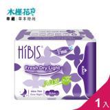 HIBIS木槿花 貼身透氣草本衛生棉(日用)